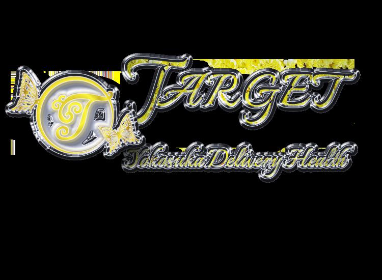横須賀・デリヘル|TARGET 公式サイト
