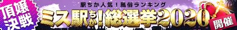 横須賀の風俗情報は[駅ちか]におまかせ